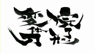 刀語 第12話(最終話)「炎刀・銃(エントウ・ジュウ)」.flv_002345009