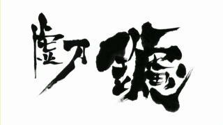 刀語 第12話(最終話)「炎刀・銃(エントウ・ジュウ)」.flv_002346218