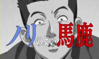 レベルE 第03話「Risky Game!」.flv_000925801