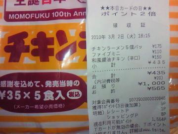 NEC_0171_20100302195608.jpg