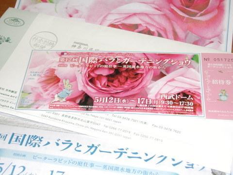 国際バラとガーデニングショウの招待券