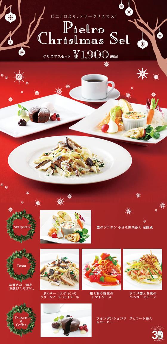 fair_クリスマス
