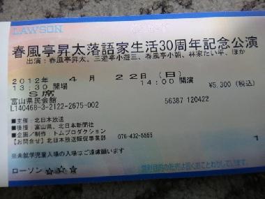 昇太0422