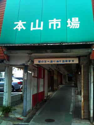 本山市場_1