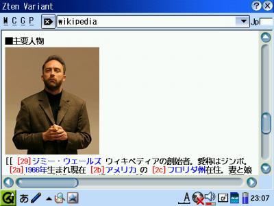 Zten改でのwikipedia(画像対応版)表示