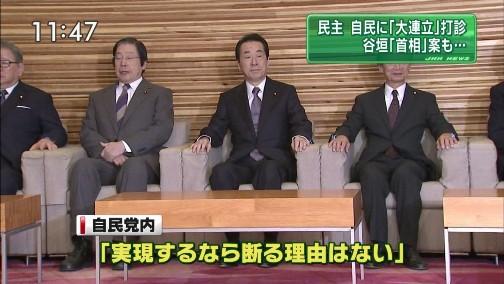 民自政権(小)