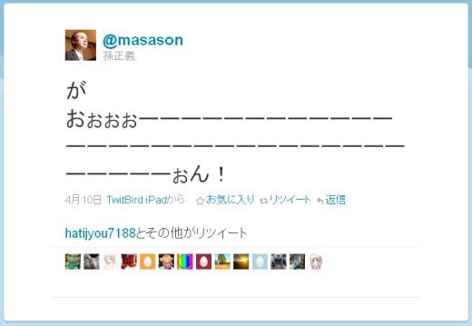 Twitter - @孫正義1