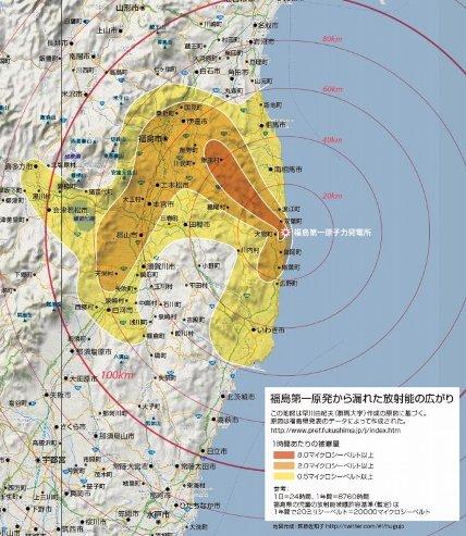 放射能の広がり 小