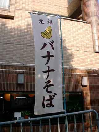バナナそば