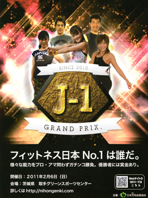 J1グランプリ