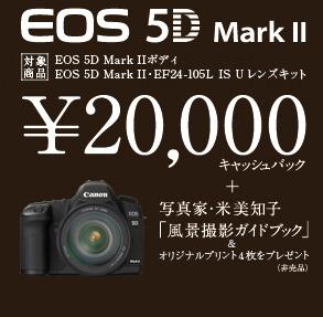 main_5dmk2.jpg