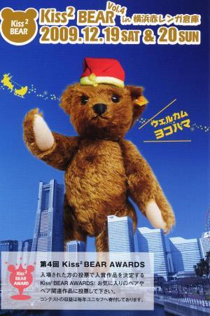 bear_convert_20091223144137.jpg