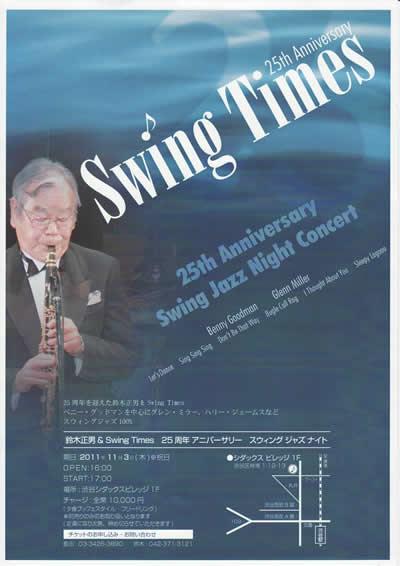 25周年コンサート