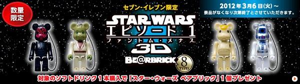 EP1 3D 7-11 bear