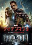 IRON 3 japanese poster
