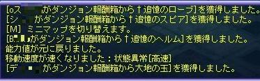 TWCI_2010_12_2_0_33_50.jpg