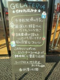 伊澤いちご園110915