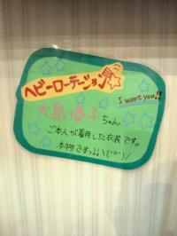 大嶋優子服110922-2