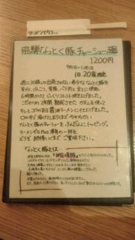 ラーメンゼロ111005-1
