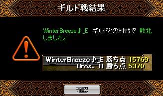 WinterBreeze♪