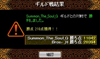 Summon The Soul