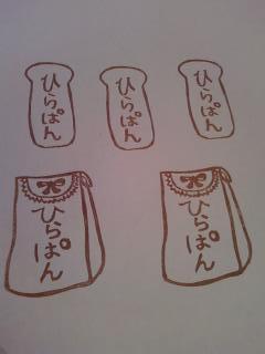 ケシハン ひらぱん