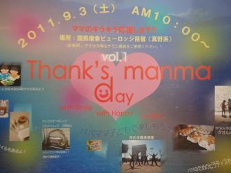 thanks manma day