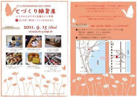 てづくり雑貨屋20110915