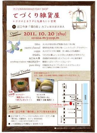 てづくり雑貨屋(2011 10)
