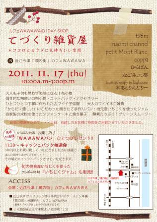 てづくり雑貨屋(2011 11)