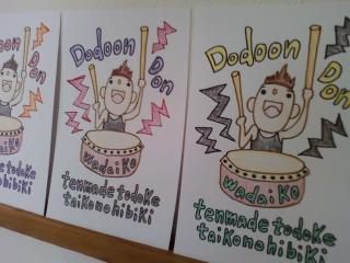 kaku 和太鼓
