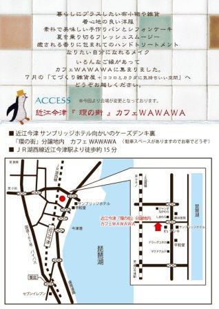 cafewawawa20110720-02.jpg