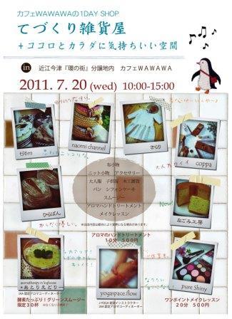 kafewawawa20110720.jpg