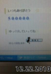 50万キリ番
