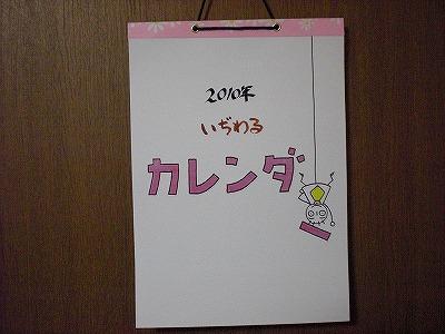 s-カレンダー 004