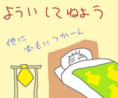 s-100104junbi.jpg