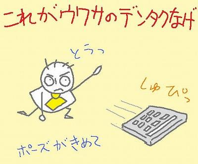s-100116dentaku.jpg
