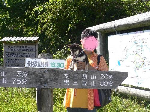09.09.20  三瓶山9