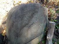 千駄ヶ谷の富士塚石碑
