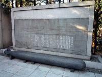 潜水艦殉国碑