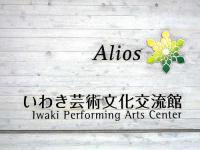 いわき芸術文化交流館 Alios