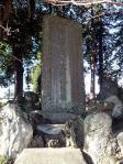 畠山重忠公史跡保存碑