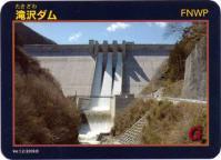 滝沢ダム・ダムカード