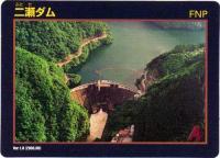 二瀬ダム・ダムカード