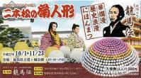 菊人形展チケット