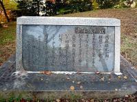 「少年隊の丘」碑