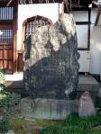 青雲寺 日暮里船繋松の碑
