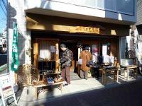 竹工芸翠屋