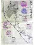 谷中七福神記念スタンプ