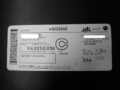 Cクラスチケット